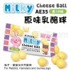 Alice Milky Cheese Ball (#AE35)